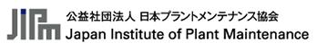 JIPM/公益社団法人 日本プラントメンテナンス協会
