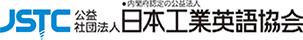 JSTC/公益社団法人 日本工業英語協会