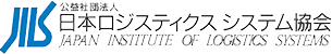 JILS/公益社団法人 日本ロジスティクスシステム協会